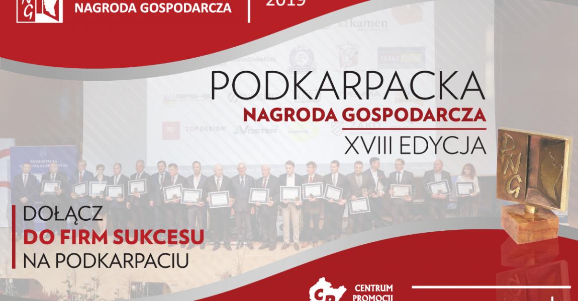 """Startuje XVIII edycja Konkursu """"Podkarpacka Nagroda Gospodarcza"""""""